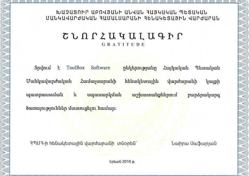 Certificate of Gratitude from Kh. Abovyan Hogh School